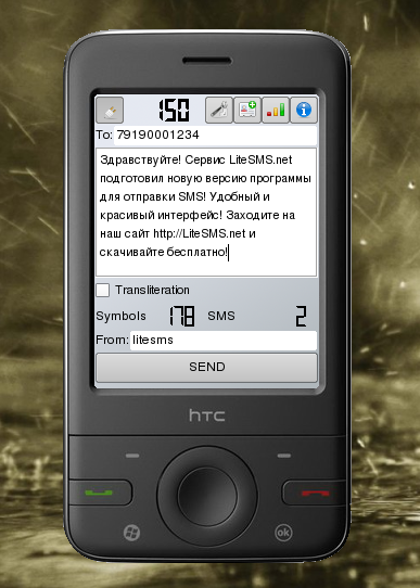 sms phone for windows ps